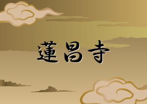 蓮昌寺ロゴ