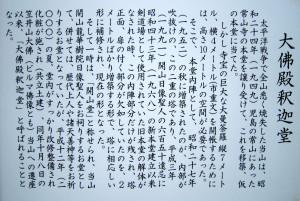 renjyoji_daibututaisai1