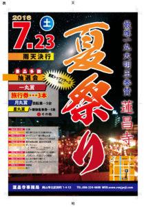 2016年蓮昌寺夏祭り表