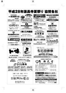 2016年蓮昌寺夏祭り裏