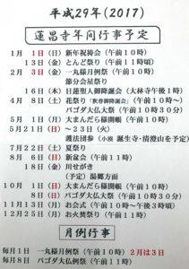 gyouji2017